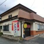 矢沢食堂 -