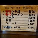 49054702 - [2016/03]つぶ焼 かど屋