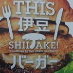 THIS 伊豆 SHIITAKE バーガーキッチン - 旨いポスター