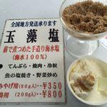 亀老山売店 - 玉藻塩
