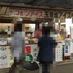 亀老山売店 - 売店