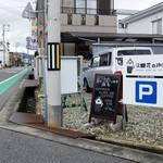 蒲田蔵の珈琲 - 駐車場はここです