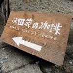 蒲田蔵の珈琲 - 道端の看板(この先です)