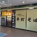 そば太郎 - 道の駅内にございます幌加内産手打ち蕎麦屋さんです。