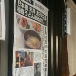 日本橋 天丼 金子半之助 - 稲庭うどん屋はじめました