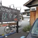手打蕎麦 地鶏料理 はなび - 店舗わきに駐車場あり。