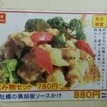 中華料理 菜香菜 - 牡蠣の黒胡椒ソースかけメニュー