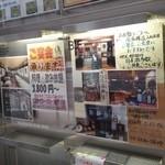 おかん - 日本教育会館の地下のレストラン街の案内