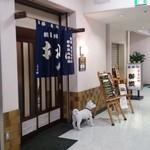 おかん - 日本教育会館の地下にある「おかん」さんです