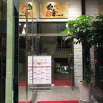 49061369 - 白李