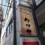 生パスタ食堂&伊酒場 タツヤ -