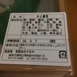 やま中 JR博多シティいっぴん通り店 -
