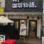 神戸珈琲物語 - 店舗外観(入口)