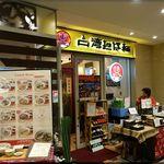 Taiwantami -