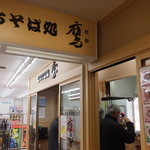 鷹 - 店外観(2016年3月)