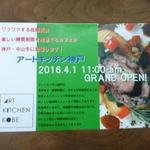 アートキッチン神戸 - 開店案内DM
