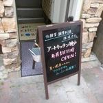 アートキッチン神戸 - 外観