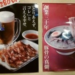 ラーメン 大和 - 壁のポスター