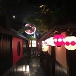 夢や京町しずく -