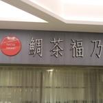 鯛茶福乃 - 外観