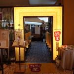 鴻星海鮮酒家 - 入口