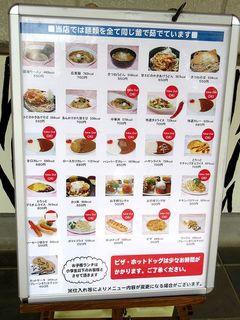 千葉市動物公園 森のレストラン - メニュー(2016/03/27撮影)