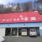 麺屋 雪国 - 外観