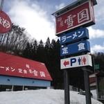 麺屋 雪国 - 看板