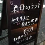49077820 - 和牛 牛スジ煮込み定食(ランチ)