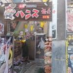 韓国料理 ハンス - 1階入口