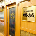 台湾小料理 香城 - 入り口
