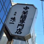 49082499 - 赤坂味一(千葉県船橋市湊町)看板