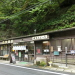 銀泉茶屋 - 外観