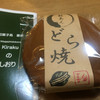 Wagashidokorokiraku - 料理写真:
