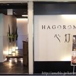 HAGOROMO -
