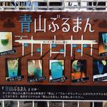 チャイニーズ 晴菜 - 青山でブルーマウンテン