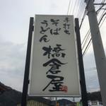 橋倉屋 -