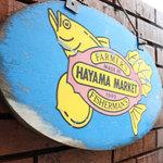 ハヤママーケット日曜朝市 - 2010年6月27日外観