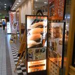 金沢まいもん寿司 - 入口