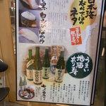 金沢まいもん寿司 - 店頭のオススメ
