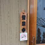 カフェ山小や - 禁煙です