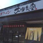 喜多方ラーメン 大安食堂 -
