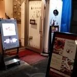 欧風料理屋ビストラ - 入口
