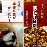 リトル成都 - 開店記念の麻婆豆腐と小熊猫柄のファイル