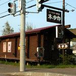 木多郎 - 国道交差点から(電柱が…)
