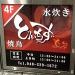 水炊き・焼鳥 とりいちず食堂 - 看板