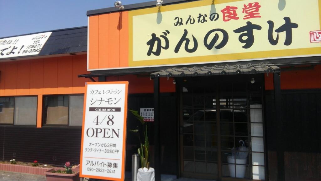 シナモン カフェレストラン