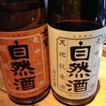 仁井田本家 自然酒(福島)