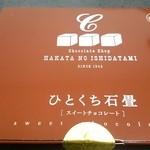 チョコレートショップ - チョコレートショップ ひとくち石畳 外箱 fromグリーンロール