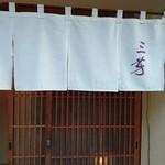 にくの匠 三芳 - 暖簾